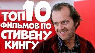 ТОП 10 ЛУЧШИХ ФИЛЬМОВ ПО СТИВЕНУ КИНГУ, КОТОРЫЕ ТЫ ОБЯЗАН ПОСМОТРЕТЬ!