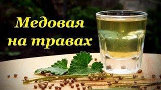 рецепт настойки, Медовая на Травах