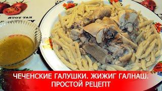 Чеченские Галушки. Жижиг Галнаш. Простой Вкусный Рецепт