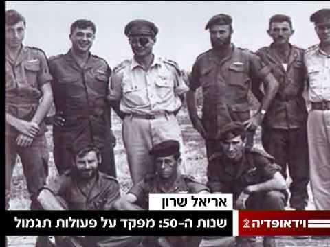הווידאופדיה: אריאל שרון Ariel Sharon