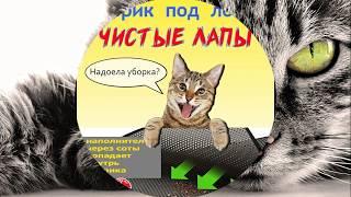 """➤ Коврик под лоток """"ЧИСТЫЕ ЛАПЫ"""" // Кошачий туалет – Четыре лапы // Коврик для Кошек — С Доставкой!"""