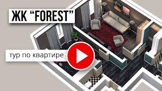 2-комнатная квартира в ЖК FoRest