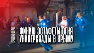 Огонь Всемирной зимней универсиады в столице Крыма