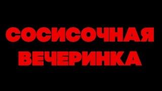 СОСИСОЧНАЯ ВЕЧЕРИНКА/Sausage Party (2016) | Дублированный трейлер +18