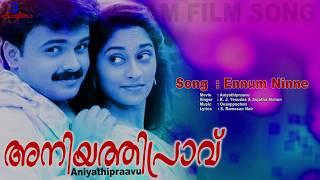 Ennu ninne poojikkam | malayalam movie song aniyathipraavu romantic hit kunchacko boban