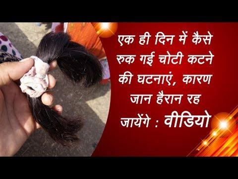 Ponytail cutting in rajasthan was a rumor not black magic