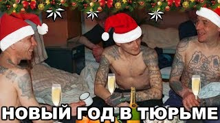 How russian prisoners celebrate the New Year. New Year in prison and in the prison camps