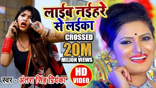 Antra Singh Priyanka सुपरहिट गाना (VIDEO SONG) Layib Naihare Se Laika part 2 New Bhojpuri Song