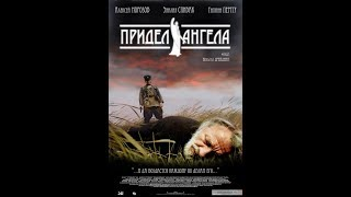 Kapela anđela - Ruski film sa prevodom