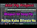 Bhojpuri hit Song | Ratiya Kaha Bitwala Na | Free Flp Project Zip File Download