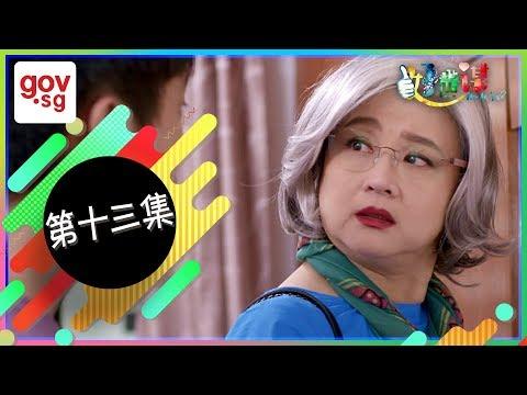 """《好世谋》第十三集 – """"Ho Seh Bo"""" Episode 13"""
