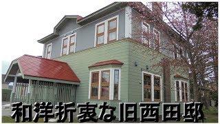 【名寄】明治の建物教会と和洋折衷な旧西田邸