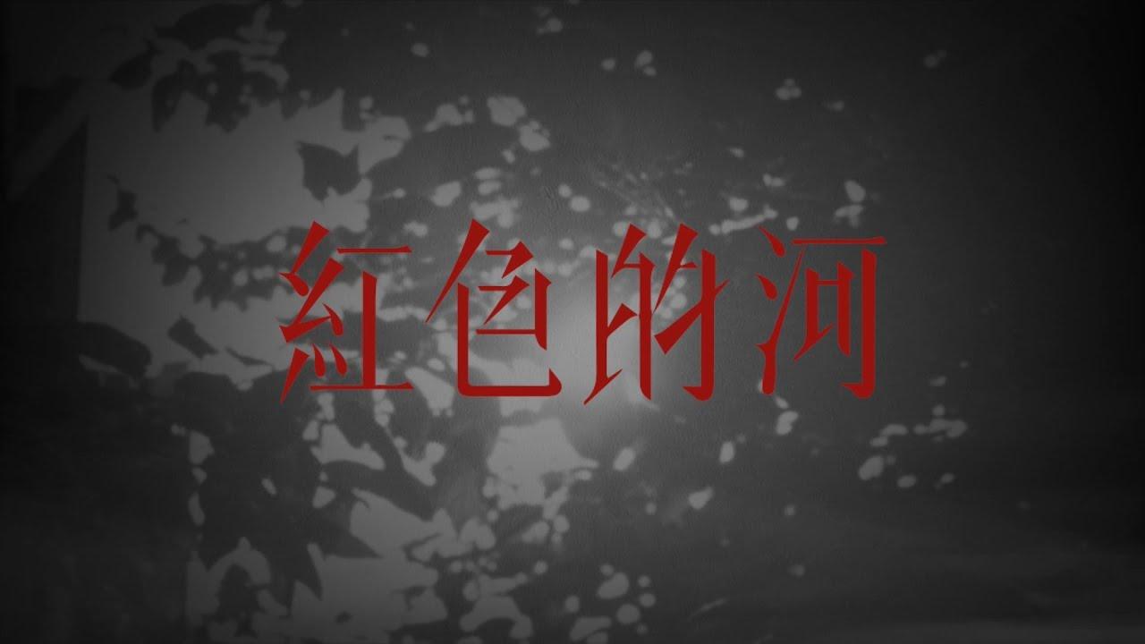 旅行團 x 吳青峰〈紅色的河〉