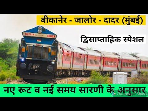 बीकानेर - दादर (मुंबई) सुपरफास्ट स्पेशल // Bikaner to Mumbai