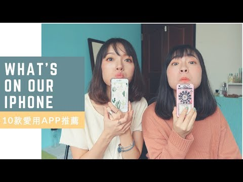【SIS SHARE】10款愛用APP推薦!! What's on our iPhone??//同手同腳