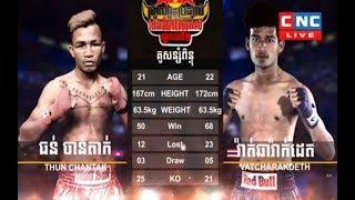 Thun Chantak Vs (Thai) Watcharadeth, CNC TV Boxing, 12/May/2018 | Khmer Boxing Highlights