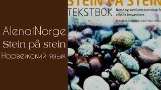 Stein på Stein 2014 _Новежский язык-Урок 6