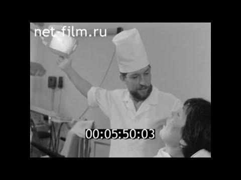 1988г. Йошкар- Ола. городская стоматологическая поликлиника