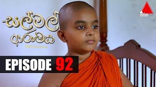 සල් මල් ආරාමය | Sal Mal Aramaya | Episode 92 | Sirasa TV Thumbnail