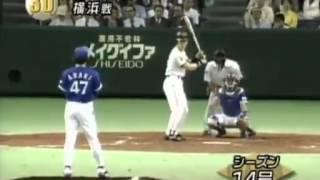 【ゴジラ松井】松井秀喜ホームラン集1「その球も入っちゃうのかぁ・・・。」