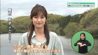 莉子 奥村 東海・中京のかわいい女子アナまとめ【人気の美人美女を紹介!】