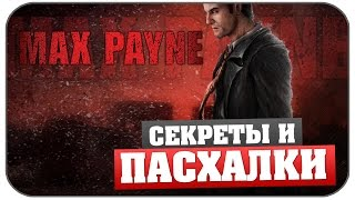 Пасхалки Max Payne [Easter Eggs]