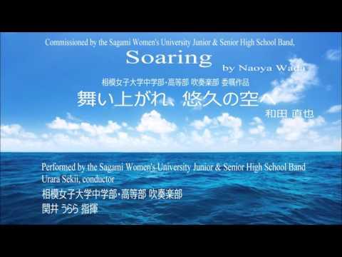 Soaring [Naoya Wada] / 舞い上がれ、悠久の空へ [和田直也]