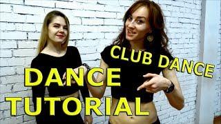 5. Клубные танцы. УРОК. GO-GO DANCE TUTORIAL