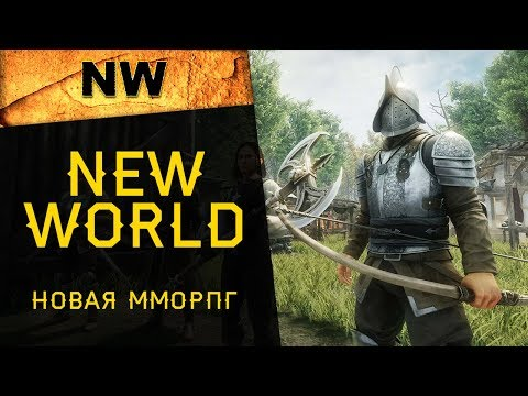 New World: Обзор новой MMORPG онлайн-игры