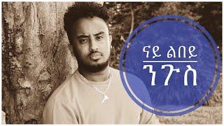 ናይ ልበይ ንጉስ A song about Adoring Love of Jesus Christ (Adhanom Teklemariam) 2020