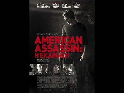 Download AMERICAN ASSASSIN: Η ΕΚΔΙΚΗΣΗ - TRAILER (GREEK SUBS)