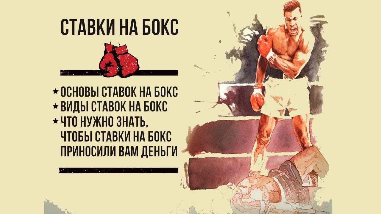 Эффективные стратегии для ставок на бокс в букмекерских конторах
