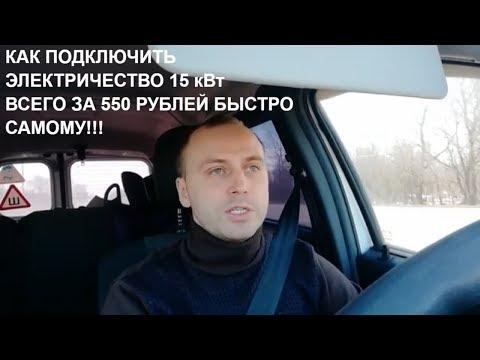 Как оформить 15 квт в московской области
