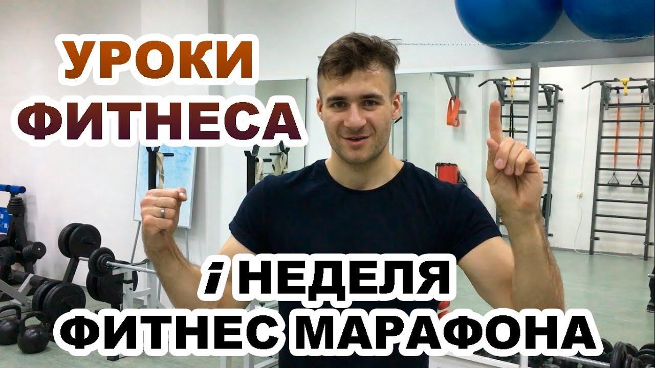 Фитнес дома. Комплекс упражнений для женщин и мужчин. Фитнес марафон Алексея Динулова! Часть 1