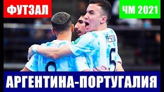 Футзал чемпионат мира 2021 Финал ЧМ Аргентина Португалия
