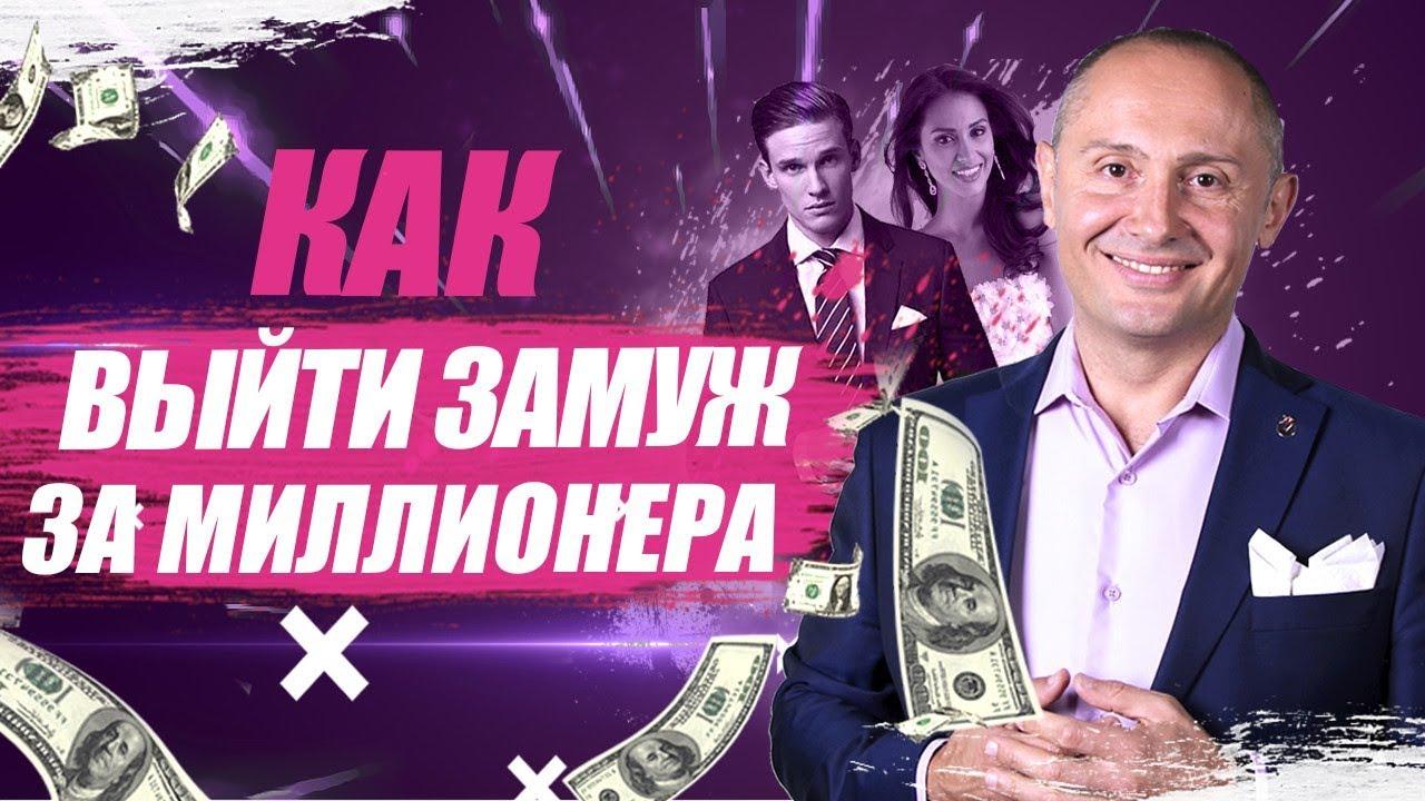 Выпуск 46. Как выйти замуж за миллионера?