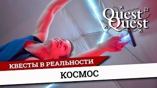 видео Квесты в петербургской реальности