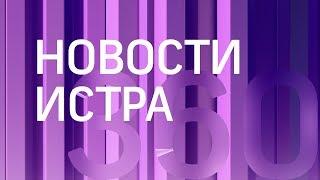 НОВОСТИ ИСТРА 360° 30.01.2018