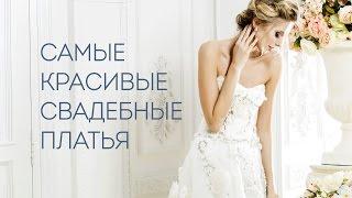 САМЫЕ КРАСИВЫЕ СВАДЕБНЫЕ ПЛАТЬЯ 2015, модные тренды в свадебных прическах и макияже.