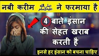 4 चीजे इंसान की सेहत खराब करती है || 4 Bato Se Sehat Khrab Hoti Hai  - हुजूर ﷺ ने फरमाया