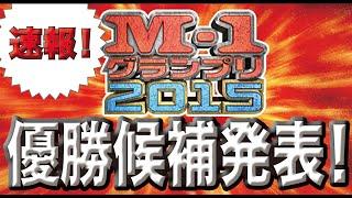 M-1グランプリ2015の決勝進出メンバーが発表 チャンネル登録お願いします!