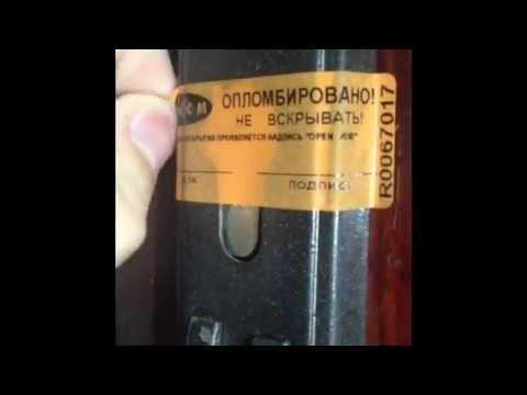 Пломба-наклейка Гарант - YouTube