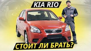 Недорогой и удачный автомобиль? KIA Rio 2-го поколения | Подержанные автомобили