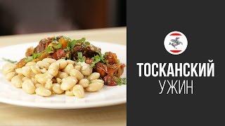 Фасоль в Тосканском Стиле с Добавлением Чеснока и Шалфея || FOODTV Вокруг Света Тосканский Ужин