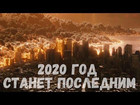 2020 год станет последним. После коронавируса... что с нами будет?
