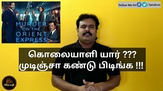 Murder on the Orient Express(2017) English Movie Review in Tamil | Agatha Christie | Filmi craft