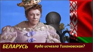 БЕЛАРУСЬ :  Куда исчезла Тихановская?   №2197