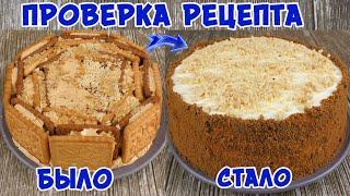 """Торт """"Загадка"""" Без Выпечки за 5 МИНУТ?"""