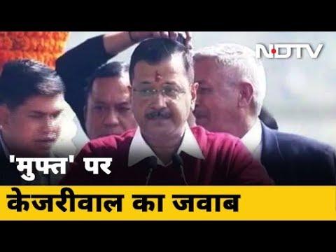 शपथ ग्रहण के बाद Arvind Kejriwal ने Delhi वालों को कहा `Thank You`