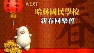 Publication Date: 2016-07-17 | Video Title: 關德輝《哈林國民學校》新春同樂會